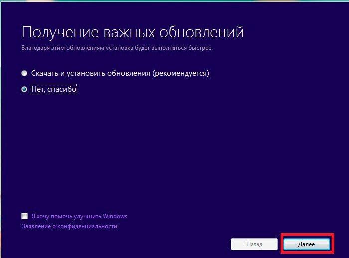 Настройка получения обновлений в Windows 8