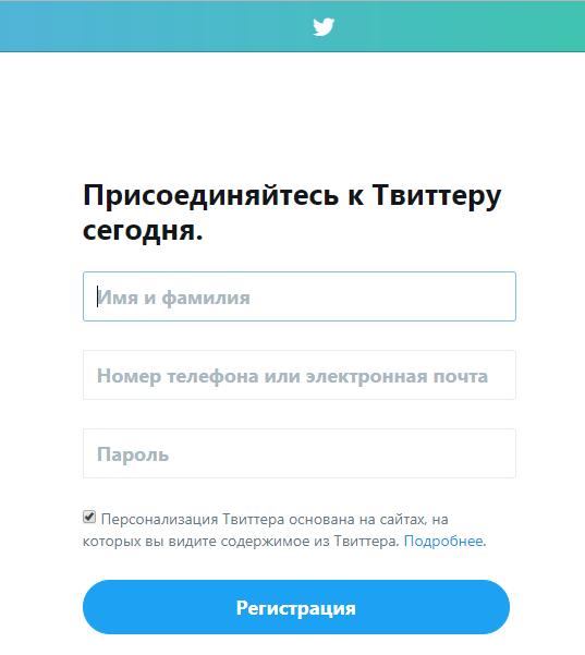 Регистрация в социальной сети Twitter