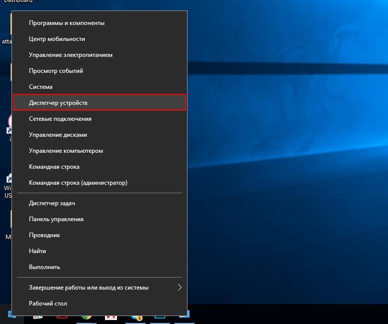 Пункт «Диспетчер устройств» в контекстном меню кнопки «Пуск» в Windows 10