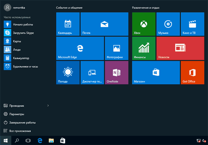 Главное меню Windows