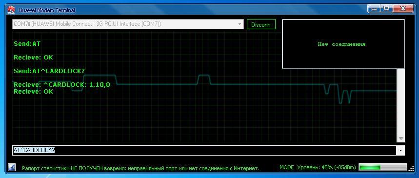 Разблокирование в программе Huawei Modem Terminal