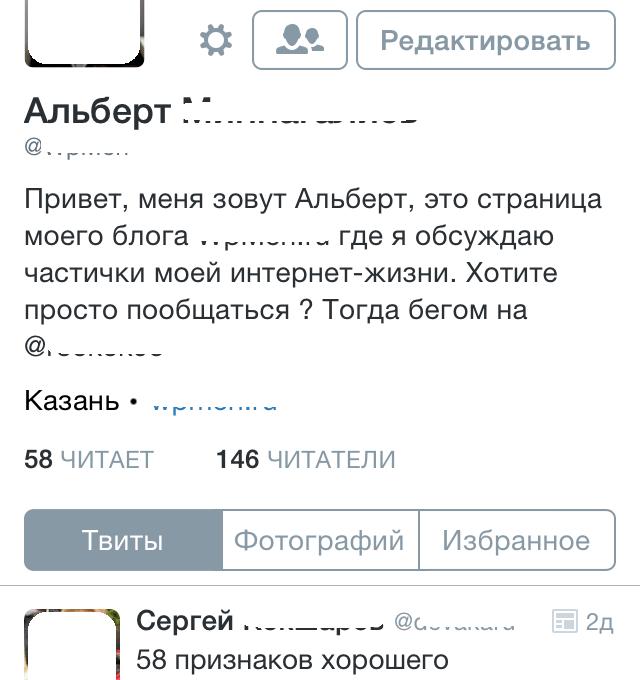 3ebbb4ee285 Как раскрутить аккаунт в Твиттер  аналитика
