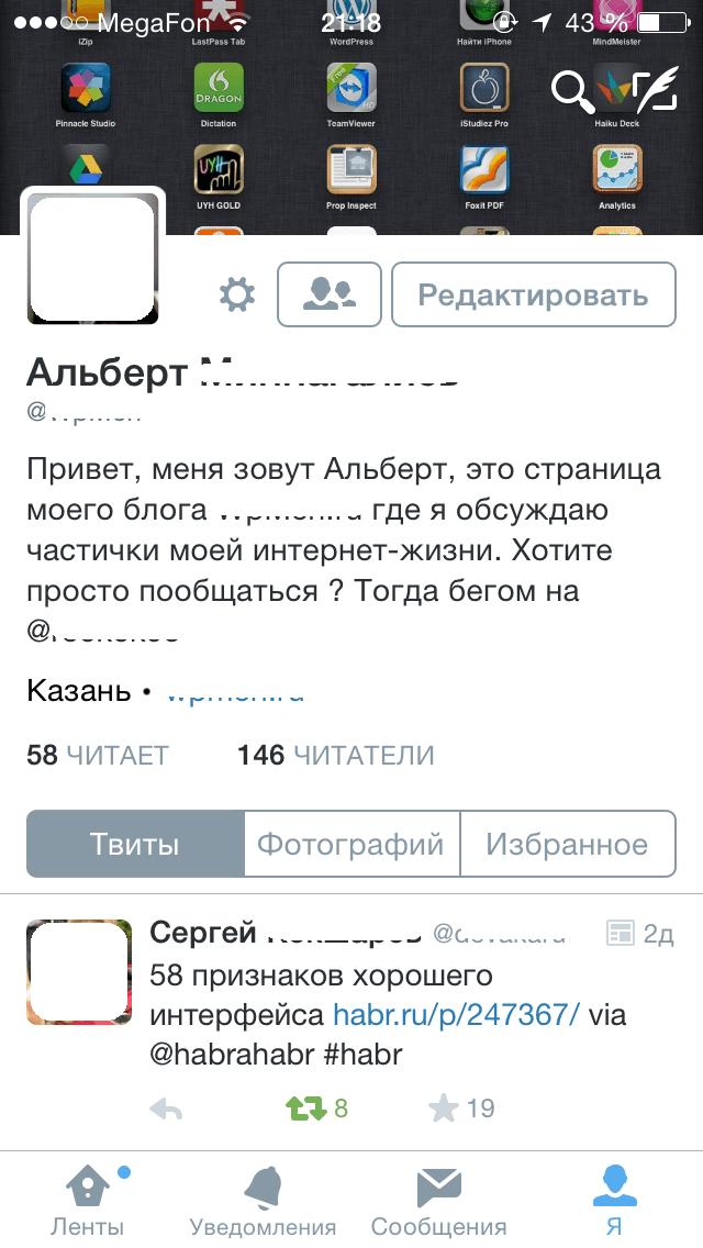 cadafc3013e Рекламный текст в Twitter можно оформить как в разделе «О себе»