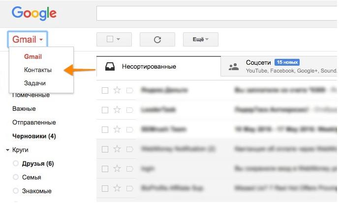 Сайт Gmail