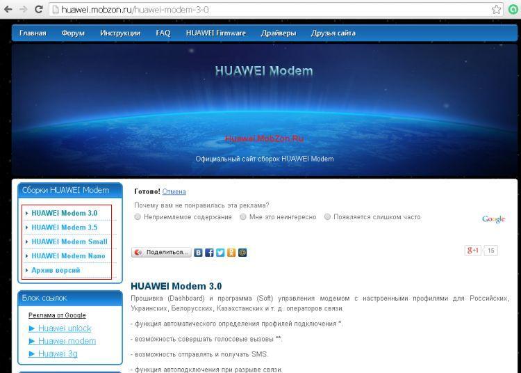 Сайт сборок Huawei