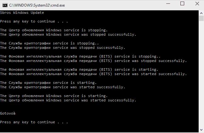 Сброс параметров «Центра обновления» через командную строку