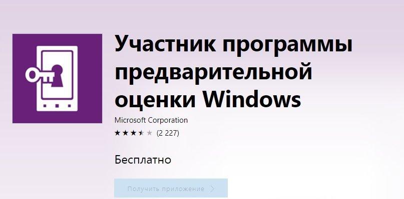Установка Windows Insider на смартфон