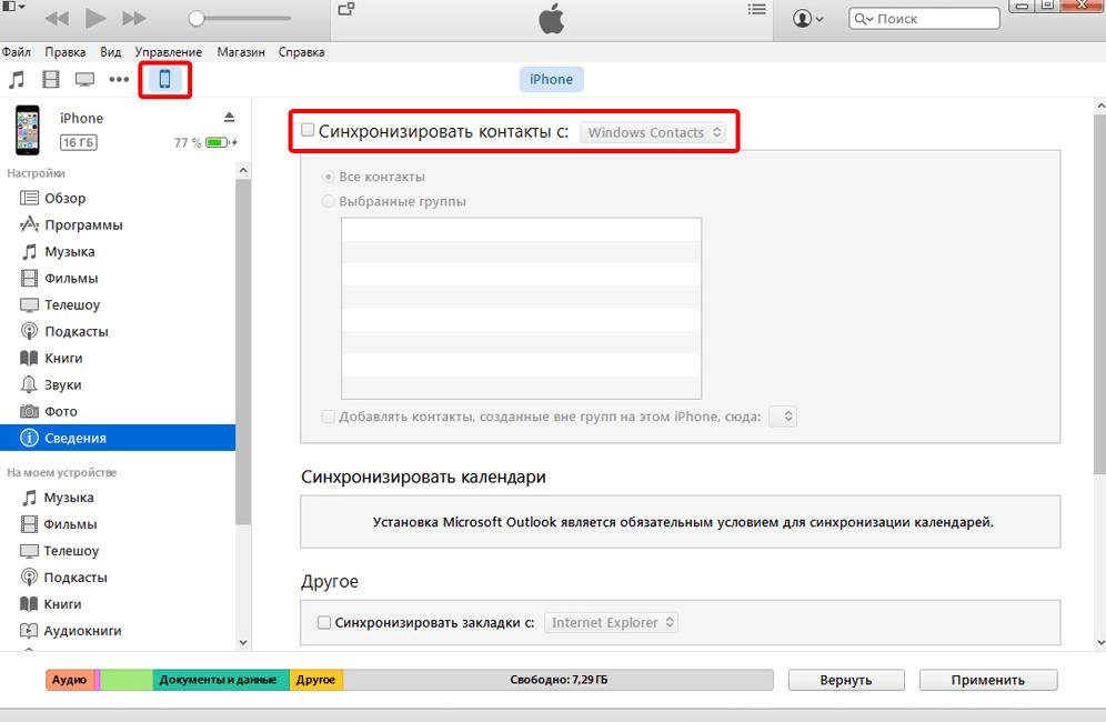 Синхронизация контактов с iTunes