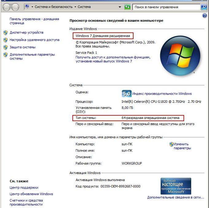 Системные свойства Windows 7