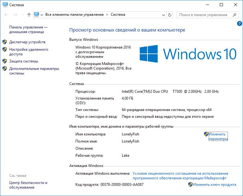 Раздел «Система» в «Панели упралвения» в Windows 10