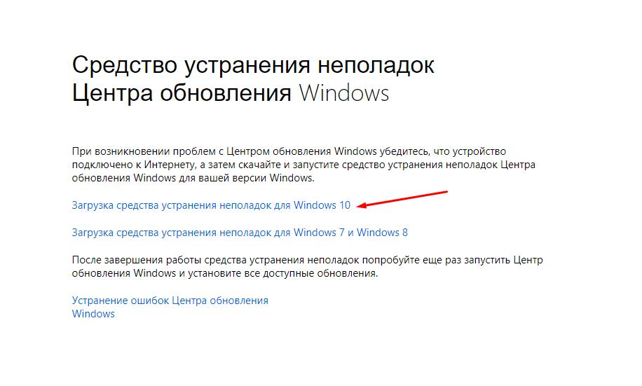 «Средство устранения неполадок Центра обновления Windows» на сайте Microsoft