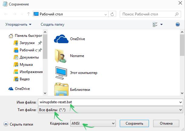 Создание .bat для восстановления «Центра обновления» Windows