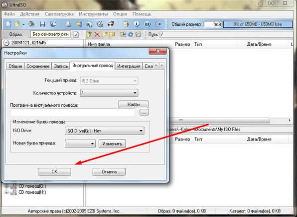 Сохранение виртуального привода в UltraISO