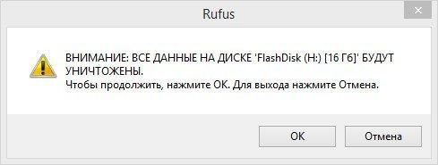 Сообщение-запрос Rufus о начале записи