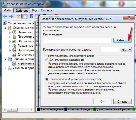 Создание виртуального диска