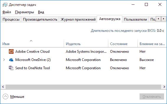 Список автозагрузки в Windows 10
