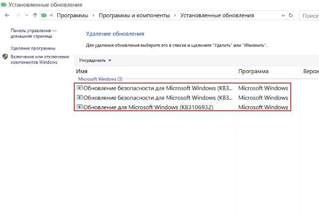 Список всех успешных обновлений Windows 10 во вкладке «Просмотр установленных обновлений»