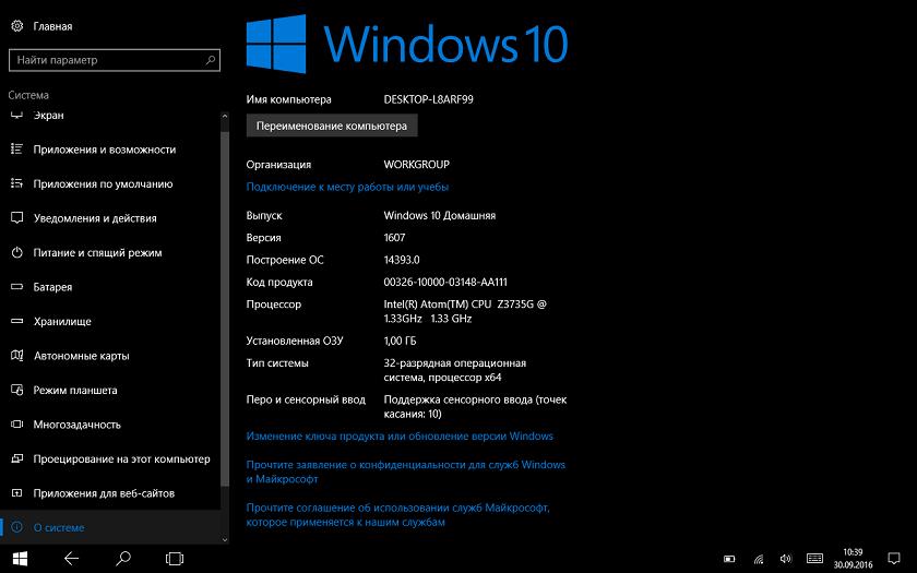 Свойства обновлённой Windows 10