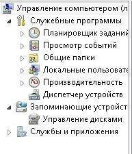 Пункт «Управление дисками» в разделе «Управление компьютером»
