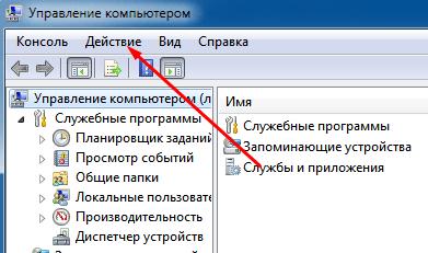 Пункт «Действие» в «Управлении компьютером»