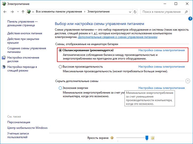 Управление электропитанием в Windows 10