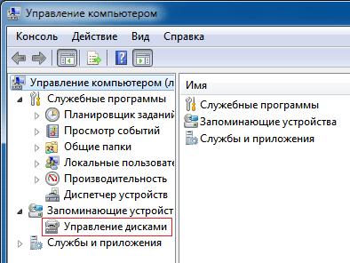 Подраздел «Управление дисками» в «Управлении компьютером»