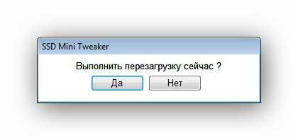 Успешное выполнение оптимизации SSD Mini Tweaker