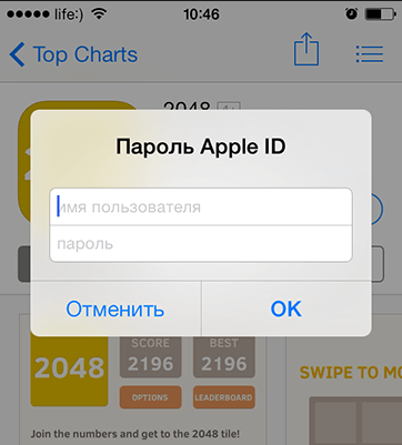 Вход в Apple ID