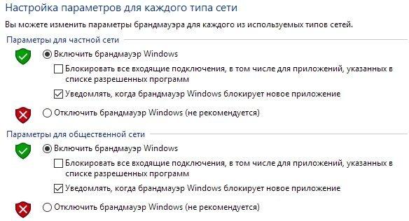 Включение брандмауэра Windows