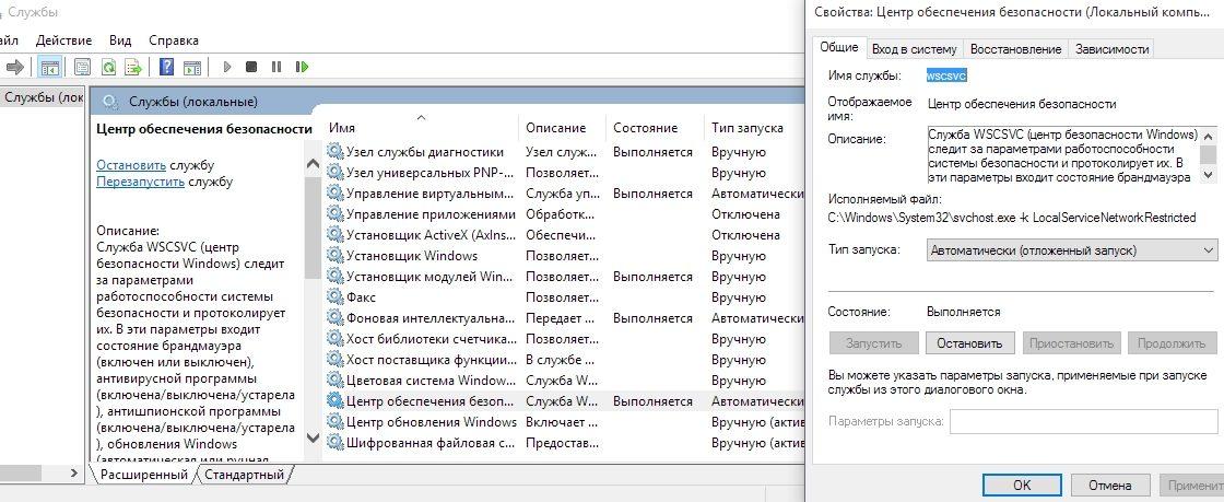 Включение центра безопасности Windows