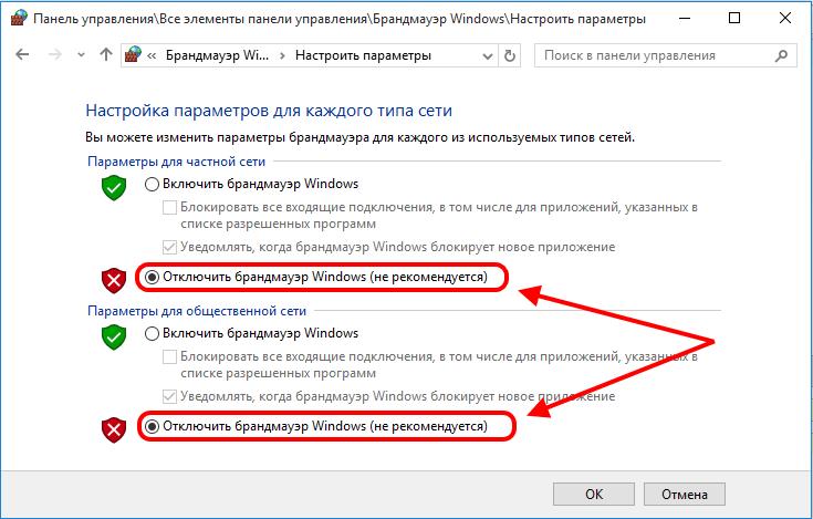 Настройка параметров сети в параметрах брандмауэра Windows 10