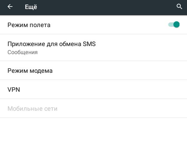 Включение режима самолёта в Android