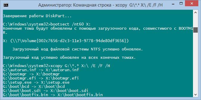 Команды записи Windows на флешку в «Командной строке»