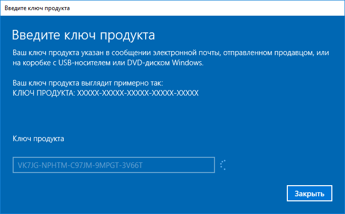 Ввод ключа продукта Windows 10