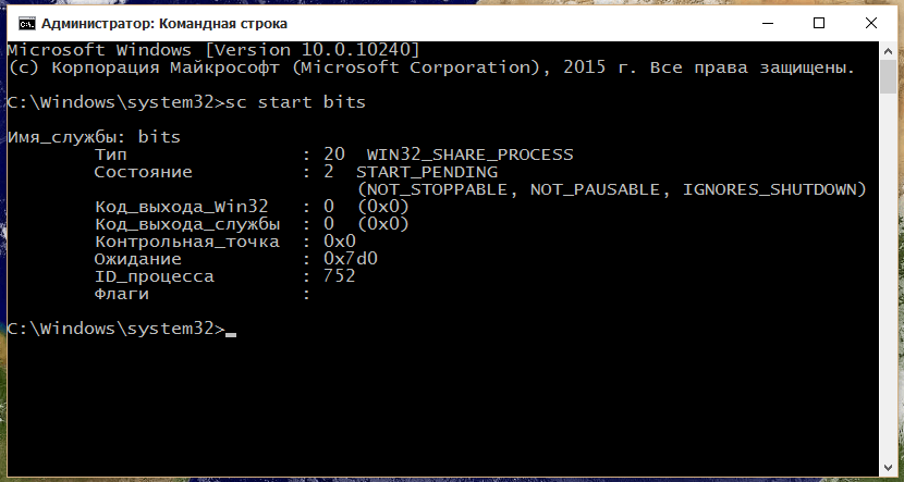 Ввод команд для запуска остановленных ранее служб Windows 10