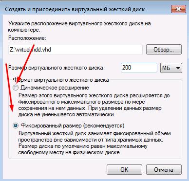 Выбор формата виртуального диска