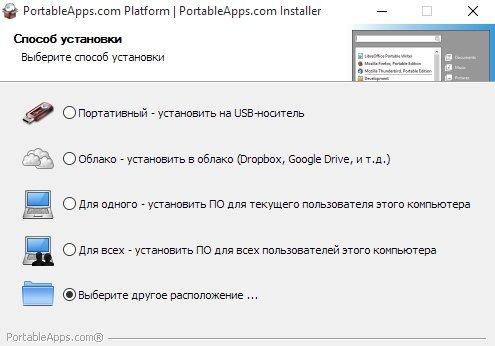 Выбор расположения в PortableApps Platform