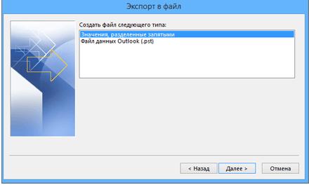 Выбор разбивки файла
