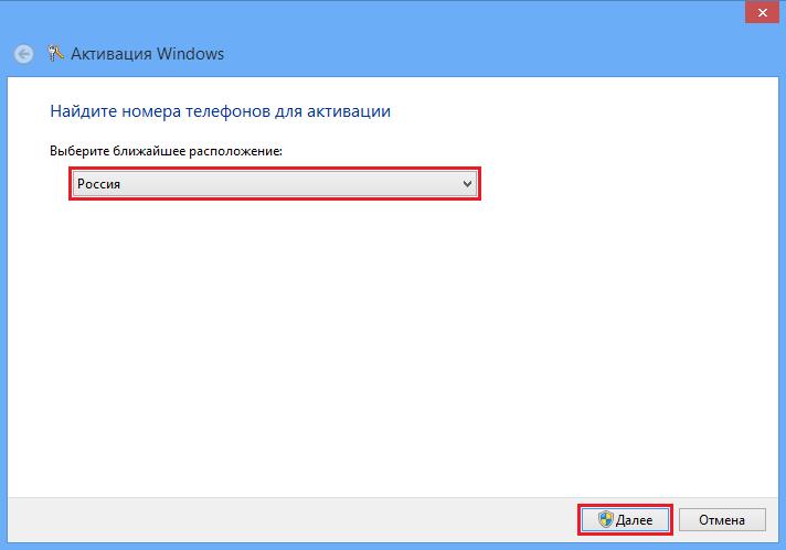 Выбор страны при активации Windows
