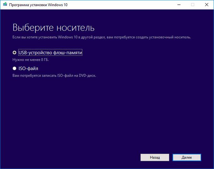 Выбор варианта создаваемого носителя Windows 10