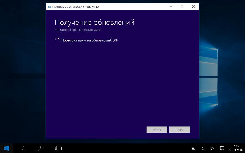 Загрузка и установка обновлений Windows 10