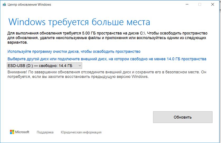 Windows 10 определила флешку или диск