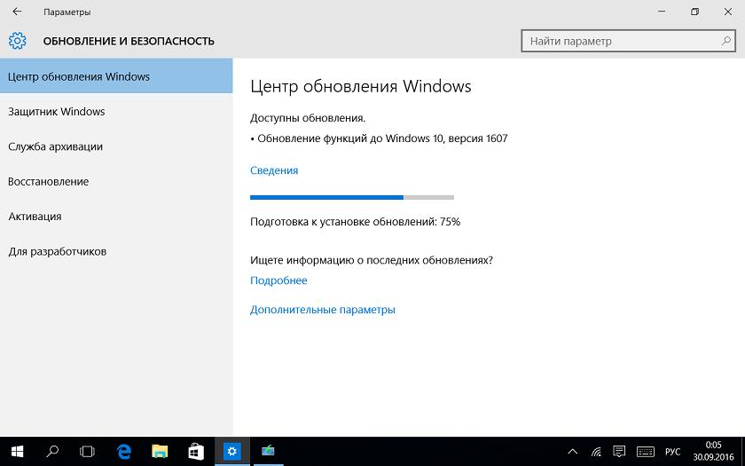 Обновление 1607 в «Центре обновления» Windows 10