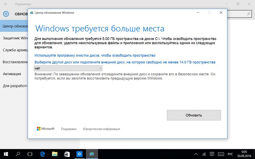 Сообщение Windows 10 с запросом дополнительного пространства на дисках