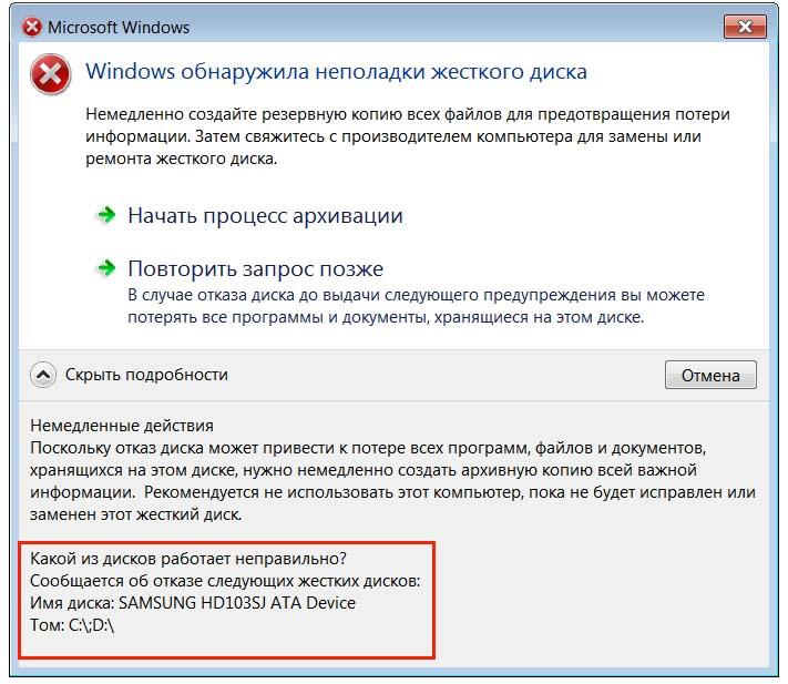 Сообщение «Windows обнаружила неполадки жёсткого диска»