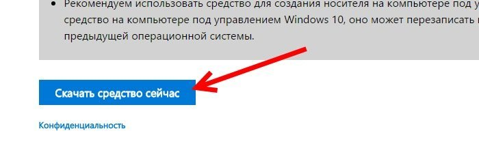 Загрузка Windows 10 MCT с сайта Microsoft
