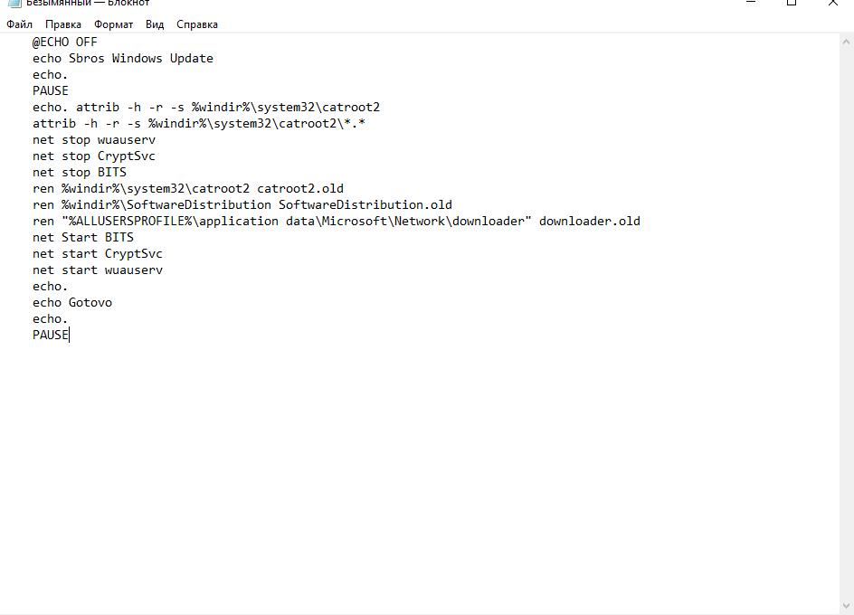 Команды восстановления «Центра обновления» Windows