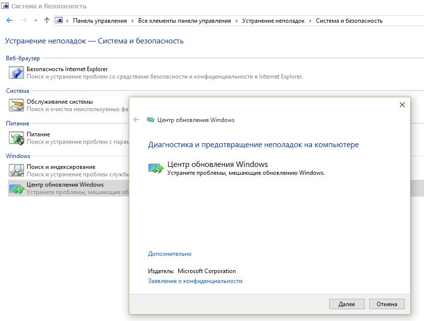 Окно мастера устранения неполадок Windows 10