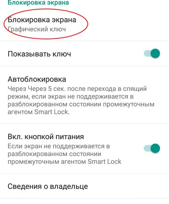 Безопасность в настройках Android