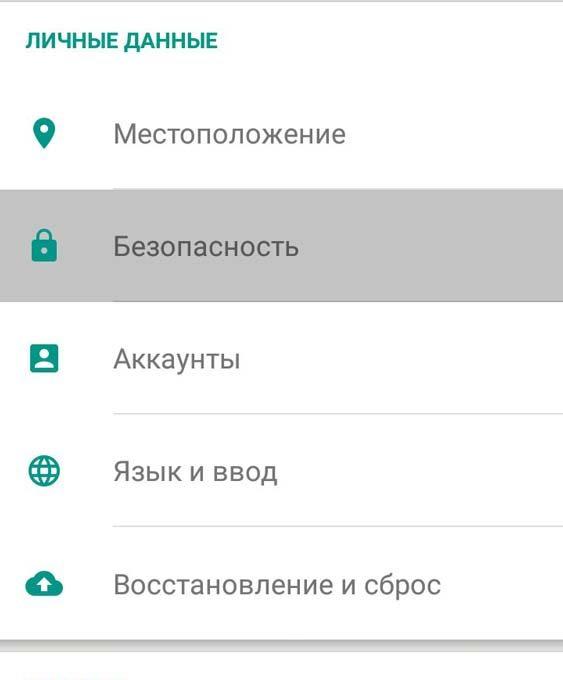 Раздел безопасности в настройках телефона